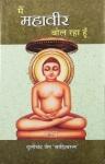 I am Mahavira Speaking book by Dulichand Jain