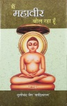 I am Mahavira Speaking book by Dulichand Jain